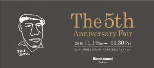 Blackboardつくば5周年