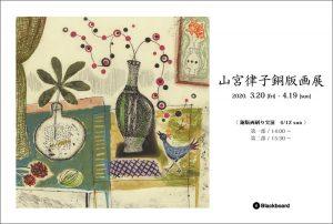 宮律子銅版画展02